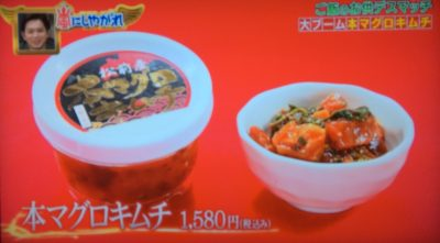 嵐にしやがれ 絶品ご飯のお供デスマッチ 取り寄せ 購入方法 上野屋 本マグロキムチ