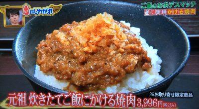 嵐にしやがれ 絶品ご飯のお供デスマッチ 取り寄せ 購入方法 ご飯にかける焼肉 焼肉矢澤