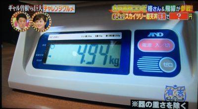 有吉ゼミ ギャル曽根 巨大グルメ スカイツリー超天丼 江戸東京寿し常