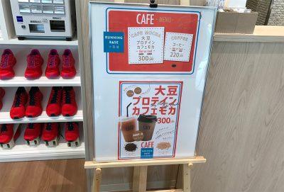 大豆プロテイン カフェモカ・コーヒー