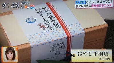 北新地 銀杏 お土産