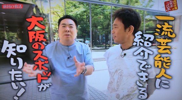 ごぶごぶ 放送内容 浜ちゃん 毎日放送 写真 DVD ロケ日 収録 相方 6月13日 ドランク塚地