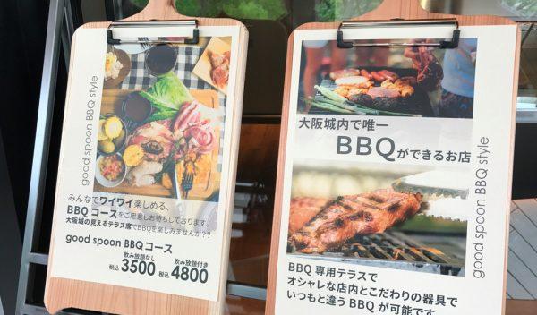 JO-TERRACE OSAKA ジョーテラスオオサカ 大阪城公園 グッドスプーン good spoon バーベキュー BBQ