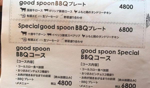 JO-TERRACE OSAKA ジョーテラスオオサカ 大阪城公園 グッドスプーン good spoon バーベキュー BBQ メニュー