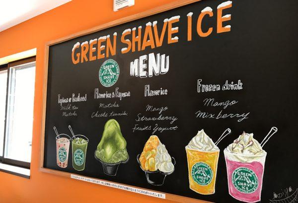 中崎町 かき氷 グリーンシェイブアイス 台湾式かき氷 新店 オープン 行列 混雑 持ち帰り