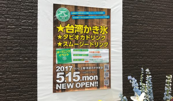 中崎町 かき氷 グリーンシェイブアイス 台湾式かき氷 新店 オープン 行列 混雑 テイクアウト エスプーマ 泡 フレーバーアイス