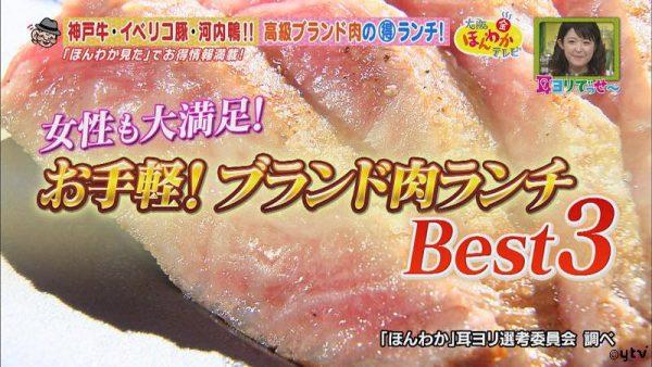 ほんわかテレビ 関西マル得ランキング 耳ヨリでっせ~ グルメ 高級ブランド肉