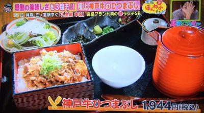 ほんわかテレビ グルメ 高級ブランド肉 神戸牛 ひつまぶし 八坐和