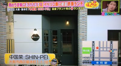 ほんわかテレビ 関西マル得ランキング 耳ヨリでっせ~ グルメ 高級ブランド肉 イベリコ豚 黒酢酢豚 中国菜SHIN-PEI シンペイ