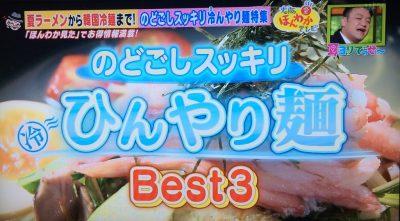 ほんわかテレビ 関西マル得ランキング 耳ヨリでっせ~ グルメ ひんやり麺 冷麺 6月23日