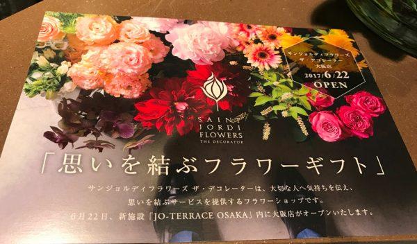 JO-TERRACE OSAKA ジョーテラスオオサカ 大阪城公園 サンジョルディフラワーズ ザ・デコレーター
