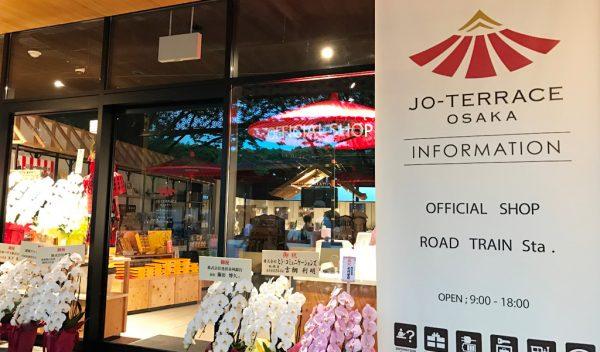 JO-TERRACE OSAKA ジョーテラスオオサカ 大阪城公園 インフォメーション 大阪土産