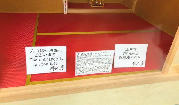 JO-TERRACE OSAKA ジョーテラスオオサカ 大阪城公園 錦城亭 和食