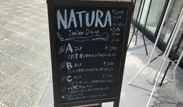 JO-TERRACE OSAKA ジョーテラスオオサカ 大阪城公園 イタリアン ナトゥーラ NATURA パイッツァ