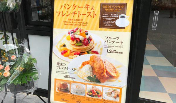 JO-TERRACE OSAKA ジョーテラスオオサカ 大阪城公園 駅前パーラー パンケーキ モーニング