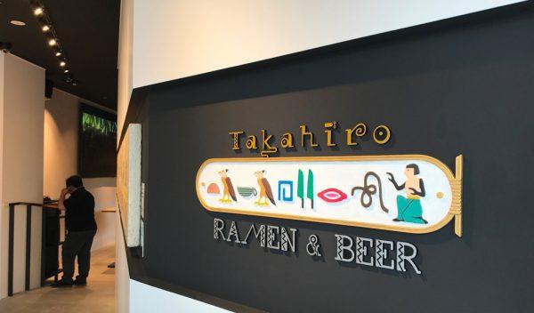 JO-TERRACE OSAKA ジョーテラスオオサカ 大阪城公園 ラーメン TAKAHIRO 樽生クラフトビール 人類みな麺類 餃子