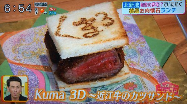 kuma 3D ~近江牛のカツサンド~