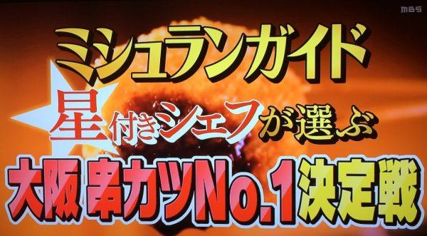 魔法のレストラン 完全保存版 ミシュラン星付きシェフが選ぶ大阪 No.1串カツ総選挙
