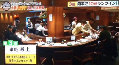 魔法のレストラン 完全保存版 ミシュラン星付きシェフが選ぶ大阪 No.1串カツ総選挙 最上