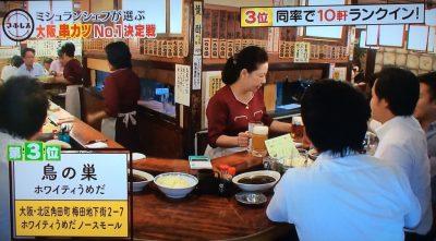 魔法のレストラン 完全保存版 ミシュラン星付きシェフが選ぶ大阪 No.1串カツ総選挙 鳥の巣 ホワイティうめだ