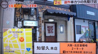 魔法のレストラン 完全保存版 ミシュラン星付きシェフが選ぶ大阪 No.1串カツ総選挙 しるひさ 知留久