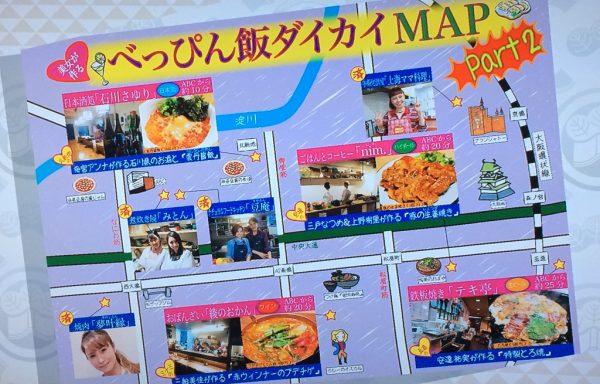松本家の休日 松ちゃん 宮迫 たむけん さだ子 べっぴん飯グルメマップ 美女が作る絶品料理