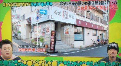 マツコの知らない世界 冷やし中華の世界 香港料理蘭 西永福
