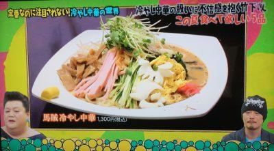 マツコの知らない世界 冷やし中華の世界 馬賊 坦々麺
