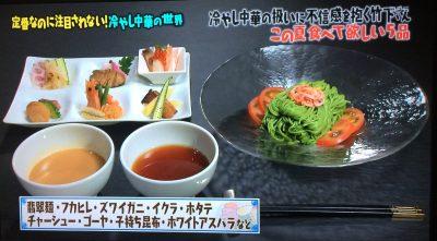 マツコの知らない世界 冷やし中華の世界 中国料理 驊騮 カリュウ 翡翠麺 インターコンチネンタルホテル
