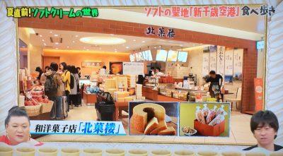 マツコの知らない世界 ソフトクリーム ご当地ソフトクリーム 新千歳空港 北菓楼 シェフのこだわりソフトクリーム
