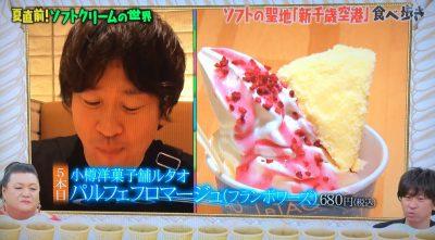 マツコの知らない世界 ソフトクリーム ご当地ソフトクリーム 新千歳空港 小樽洋菓子舗ルタオ