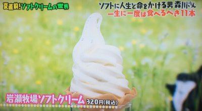 マツコの知らない世界 ソフトクリーム ご当地ソフトクリーム 新千歳空港 プロント
