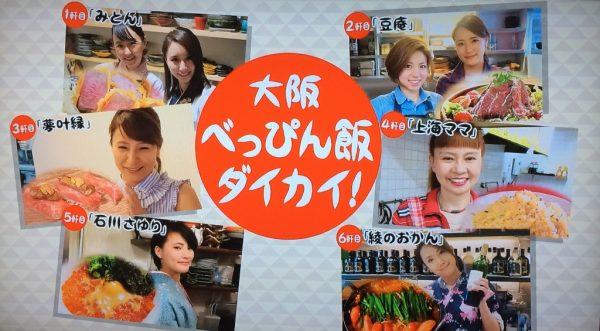松本家の休日 べっぴん飯グルメマップ 美女が作る絶品料理