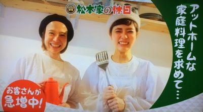 松本家の休日 べっぴん飯グルメマップ 美女が作る絶品料理 三戸なつめ 上野樹里 ごはんとコーヒーnim