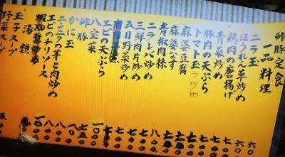 松本家の休日 松ちゃん 宮迫 たむけん さだ子 動画 ロケ日 グルメ 収録 6月10日 上海ママ料理 京橋