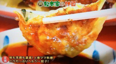 松本家の休日 松ちゃん 宮迫 たむけん さだ子 動画 ロケ日 グルメ 収録 6月10日 上海ママ料理 餃子