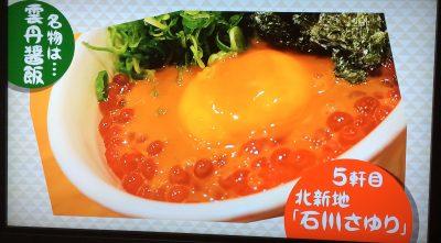 松本家の休日 べっぴん飯グルメマップ 美女が作る絶品料理 日本酒処石川さゆり 北新地 雲丹醤飯