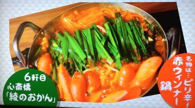 松本家の休日 べっぴん飯グルメマップ 美女が作る絶品料理 綾のおかん プデチゲ