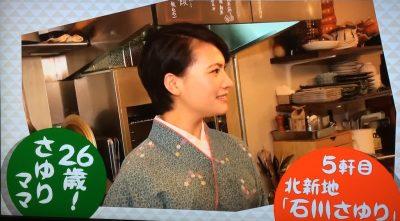 松本家の休日 べっぴん飯グルメマップ 美女が作る絶品料理 日本酒処石川さゆり 北新地