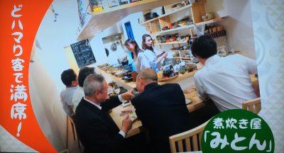 松本家の休日 べっぴん飯グルメマップ 美女が作る絶品料理 煮炊き屋みとん おばんざい
