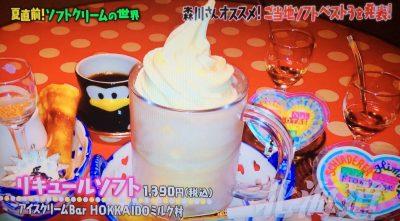 マツコの知らない世界 ソフトクリーム ご当地ソフトクリーム リキュールソフト ミルク村
