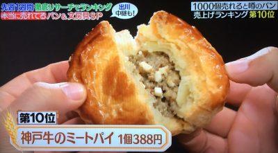 中居正広のミになる図書館 人気パン屋 1週間で一番売れた ランキング 神戸牛のミートパイ 東京駅グランスタ