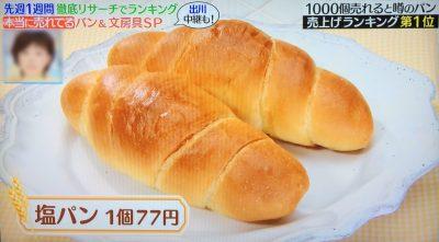 中居正広のミになる図書館 人気パン屋 1週間で一番売れた ランキング パン・メゾン 塩パン