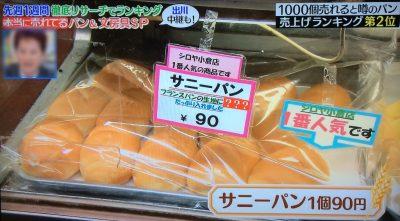中居正広のミになる図書館 人気パン屋 1週間で一番売れた ランキング シロヤ サニーパン