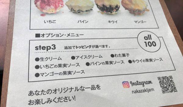 中崎町 かき氷 JAM 韓国ソルビン 中崎町アイス 進化形スイーツ メニュー
