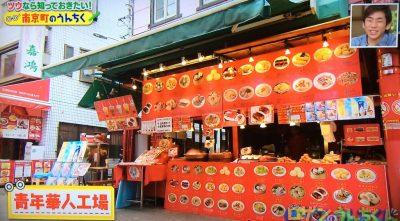 よーいドン ロザンのうんちくん 南京町 神戸 青年華人口場 北京ダック 屋台