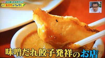 よーいドン ロザンのうんちくん 南京町 神戸 元祖ぎょうざ苑 味噌だれ