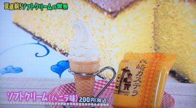 マツコの知らない世界 ソフトクリーム ご当地ソフトクリーム ニューヨーク堂 ソフトクリームinカステラ