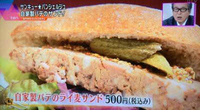 かんさい情報ネットten おでかけコンシェルジュ ヤナギブソン グルメ 6月6日 新開地 神戸 プラス ドゥ パスト 自家製パテのライ麦サンド