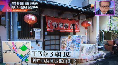 かんさい情報ネットten おでかけコンシェルジュ ヤナギブソン グルメ 6月6日 新開地 神戸 王子餃子専門店 福建省